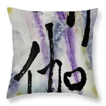 Yoga Attending To The Jewel Throw Pillow
