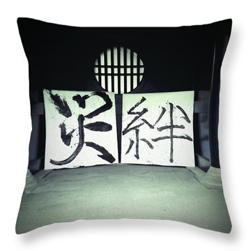 Kanji Of The Year Throw Pillow by Eena Bo