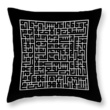 Ayat Ul-kursi02 Throw Pillow