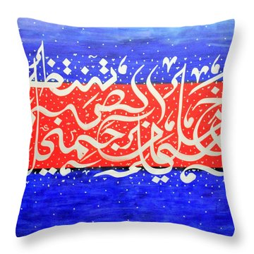 Beautiful Things Come To Those Who Are Patient Throw Pillow