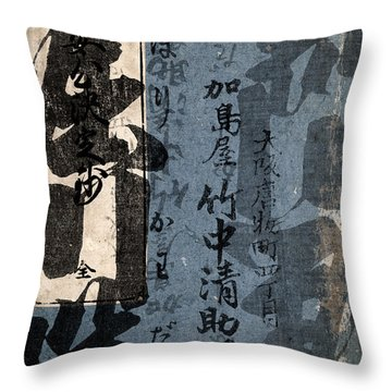 Chinese Calligraphy Throw Pillows