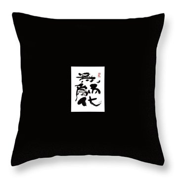 Inaction Throw Pillow