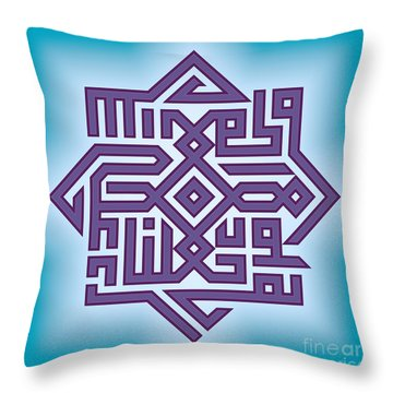 Islamic Law Throw Pillow