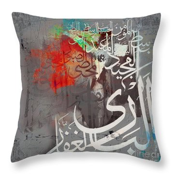 Names Of Allah  Throw Pillow