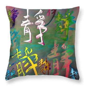 Pattern 204 _ Silence Throw Pillow