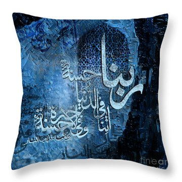 Rabba Na Atena  Throw Pillow