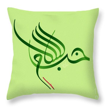Salam Houb-love Peace02 Throw Pillow