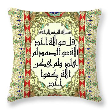 Throw Pillow featuring the painting Surah Akhlas 611 3 by Mawra Tahreem