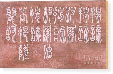 Heart Sutra Wood Prints