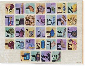 Alef Bet Wood Prints