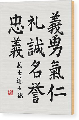 Chinese Calligraphy Wood Prints