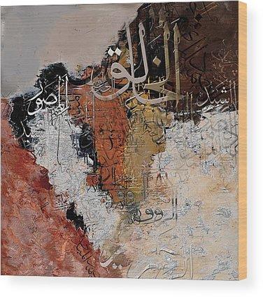 Bismillah Calligraphy Wood Prints