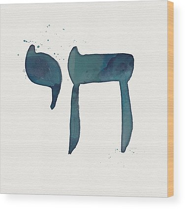 Jewish Art Wood Prints