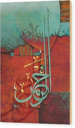 Ar-rahman Wood Print