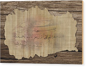 Islamic Calligraphy 038 Wood Print by Catf