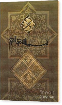 Bismillah Wood Print by Sayyidah Seema Zaidee