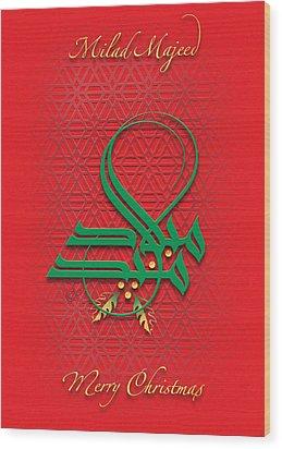 Milad Majeed - Merry Christmas Wood Print