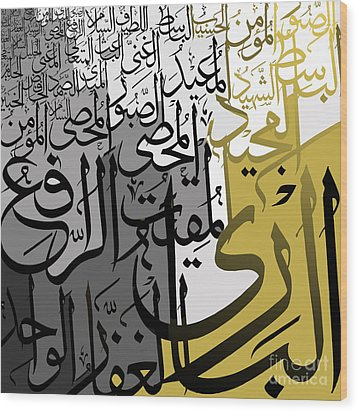 Islamic Calligraphy Wood Print by Corporate Art Task Force