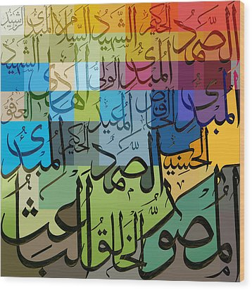 99 Names Of Allah Wood Print