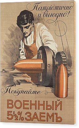 Advertisement For War Loan From World War I Wood Print by Richard Zarrin