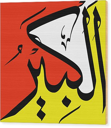 Al-kabir Wood Print by Catf