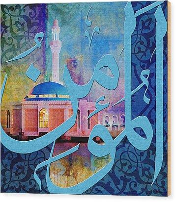Al-mumin Wood Print by Corporate Art Task Force