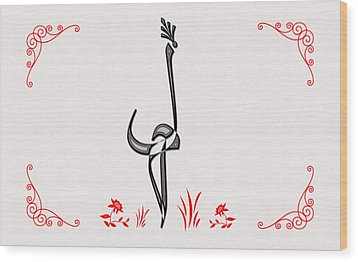 Alif Lam Mim Calligraphy Bird Wood Print by Islamic Cards