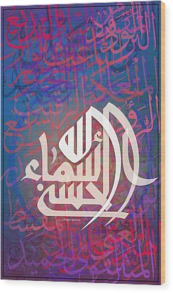 Asmaul Husna-the Beautiful Names Of God Wood Print