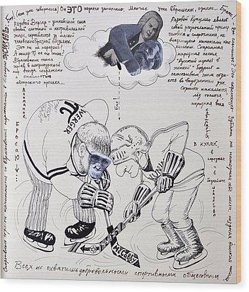 Babach Hockey Wood Print by Nekoda  Singer