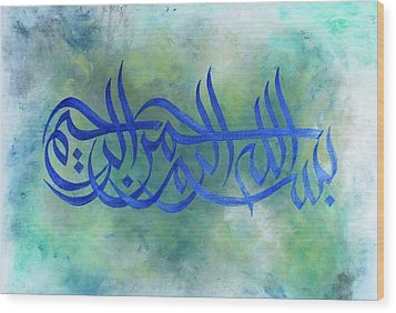 Bismillah Callgraphy-negative Wood Print by Salwa  Najm