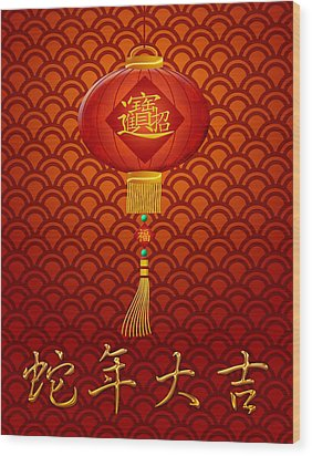Chinese New Year Snake Lantern On Scales Pattern Background Wood Print by JPLDesigns