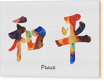 Chinese Symbol - Peace Sign 1 Wood Print by Sharon Cummings
