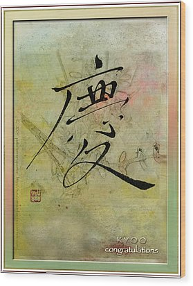 Wood Print featuring the mixed media Congratulations - Oriental Brush Calligraphy by Peter v Quenter