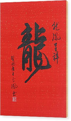 Dragon In Chinese Calligraphy Wood Print