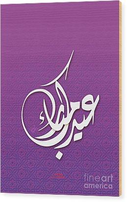 Eid Mubarak-blessed Holiday Wood Print