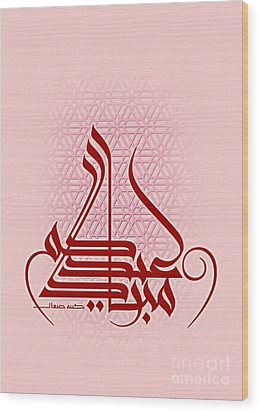 Eidukum Mubarak-blessed Your Holiday Wood Print