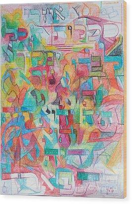 from Adon Olam Wood Print by David Baruch Wolk