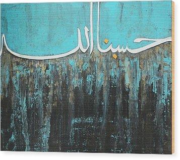 Hisbun Allah Wood Print by Salwa  Najm