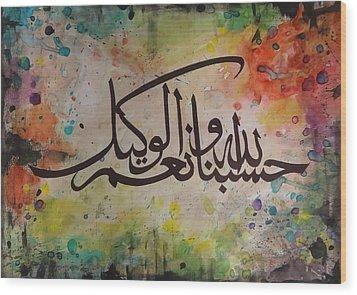 Hisbunallah Wood Print by Salwa  Najm
