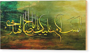 Islamic Caligraphy 010 Wood Print by Catf