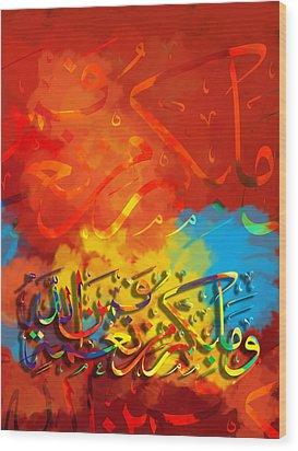 Islamic Calligraphy 008 Wood Print by Catf