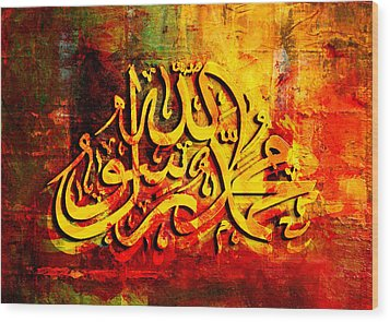 Islamic Calligraphy 009 Wood Print by Catf