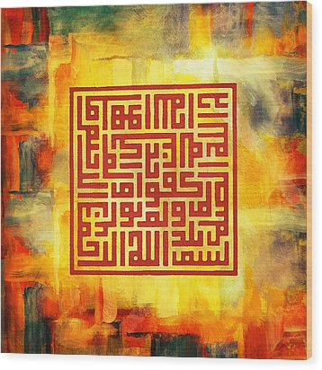 Islamic Calligraphy 016 Wood Print by Catf