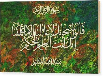 Islamic Calligraphy 017 Wood Print by Catf