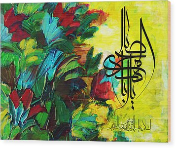 Islamic Calligraphy 024 Wood Print by Catf