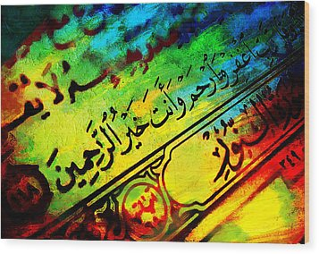 Islamic Calligraphy 025 Wood Print by Catf