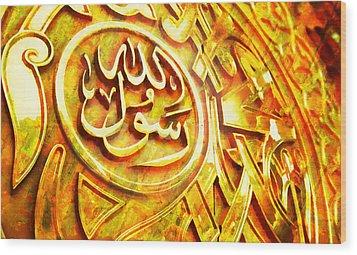 Islamic Calligraphy 027 Wood Print by Catf