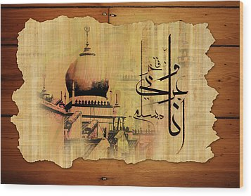 Islamic Calligraphy 033 Wood Print by Catf