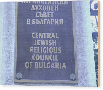 Jewish Council Of Bulgaria Wood Print