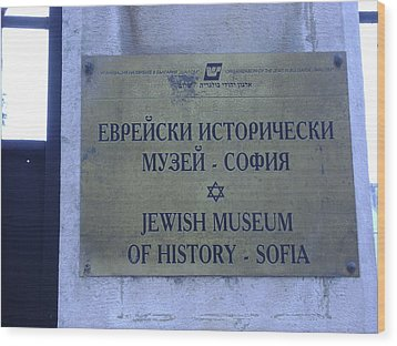 Jewish Museum Of Sofia Wood Print